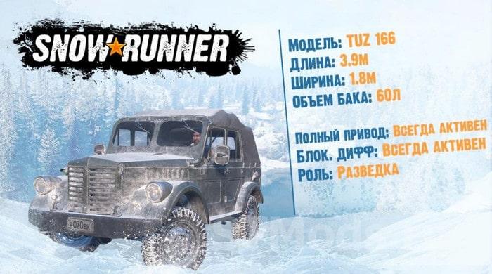 Характеристики TUZ 166 в игре SnowRunner