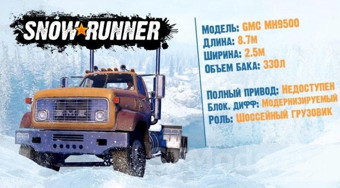 Характеристики грузовика GMC MH9500 в SnowRunner