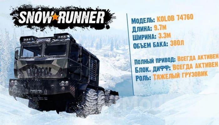 KOLOB 74760 - описание и характеристики в игре SnowRunner
