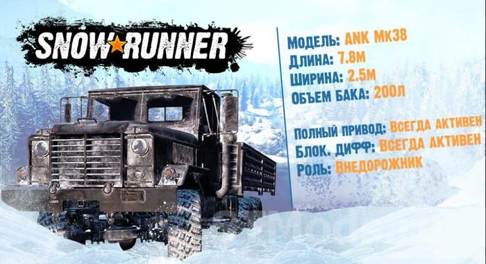 Характеристики грузовика ANK Mk. 38 в игре SnowRunner