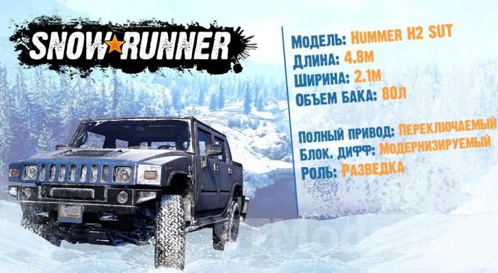 Характеристики Хаммера в игре SnowRunner