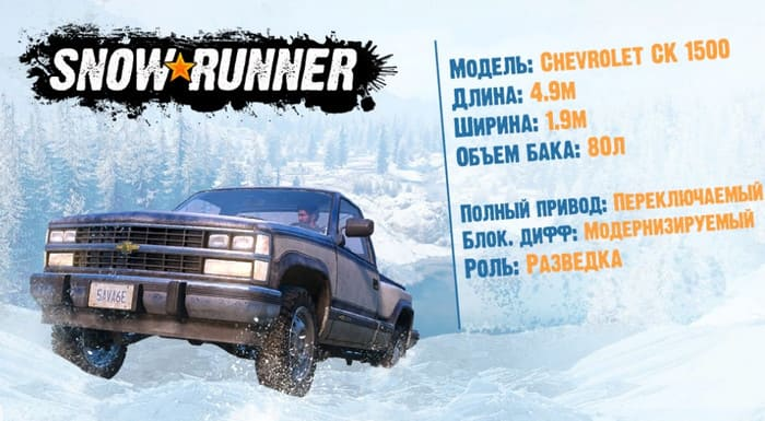 Характеристики и фото мода Chevrolet CK 1500 из SnowRunner