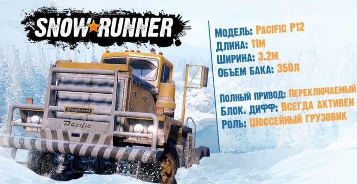 Характеристики и фото грузовика Pacific P12 в игре SnowRunner