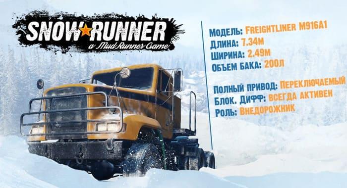 Фото и описание Freightliner M916A1 в игре SnowRunner