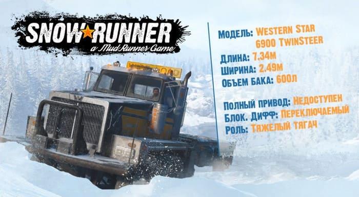 Фото грузовика Western Star 6900 TwinSteer и его характеристики в игре SnowRunner