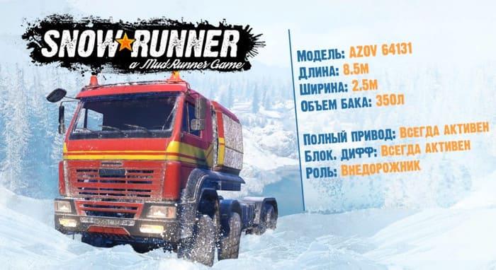 Фото Azov 64131 в игре SnowRunner и характеристики
