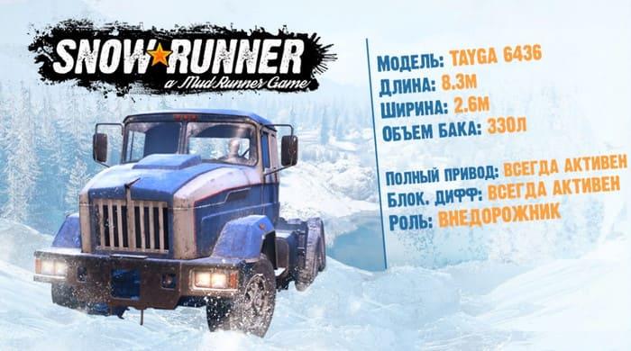 Tayga 6436 характеристики в игре SnowRunner