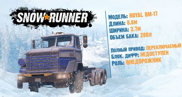Фото и его характеристики в игре SnowRunner