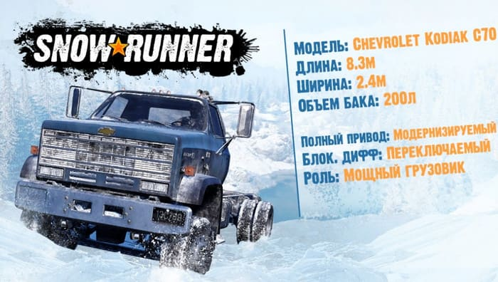 Chevrolet Kodiak C70 фото и характеристики в игре