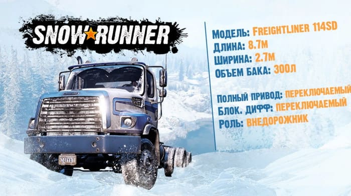 Freightliner 114SD фото характеристик