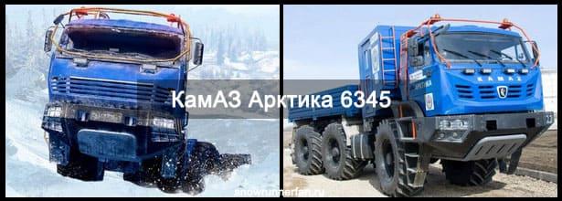 Azov 42-20 и КамАЗ Арктика 6345 сравнение