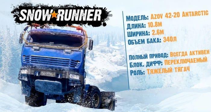 Azov 42-20 фото и характеристики в SnowRunner