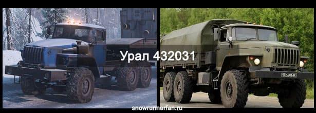 Урал 432031 игровой и военный