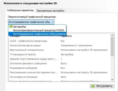 Смена графического процессора на nVidia