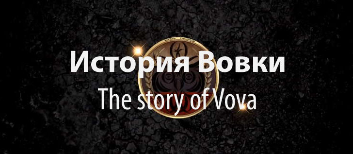История Вовки - The story of Vova
